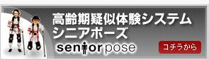 高齢期擬似体験システム シニアポーズ