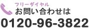 お問い合わせは 0120-96-3822